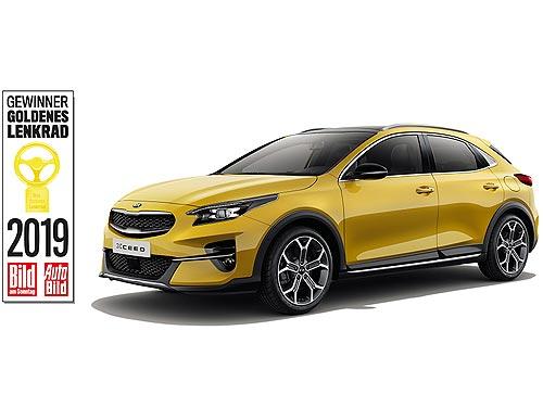 Новый Kia XCeed получил «Золотой руль»