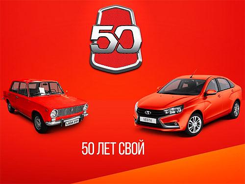 АвтоВАЗу исполнилось 50 лет