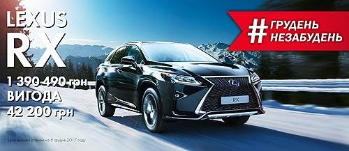 Безумный незабываемый декабрь: на популярные модели Lexus действуют выгодные цены - Lexus