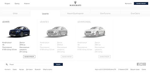 В Украине запущен обновленный сайт Maserati - Maserati