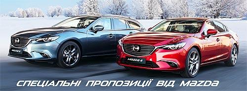 На Mazda действует ряд специальных предложений - Mazda