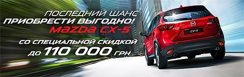 На Mazda CX-5 действует специальная скидка до 110 000 грн. - Mazda