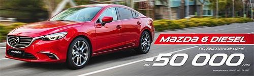 Mazda 6 Diesel доступна со специальными скидками до 50 000 грн. - Mazda