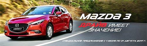 В августе на Mazda3 действуют специальные цены - Mazda