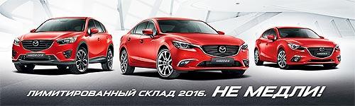 В марте специальное предложение на Mazda 2016 г. в. позволяет сэкономить до 96 тыс. грн. - Mazda