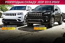На Jeep Grand Cherokee и Jeep Cherokee снижены цены