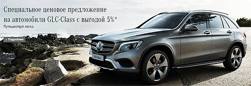 На популярные модели Mercedes-Benz действует ряд привлекательных ценовых предложений - Mercedes-Benz