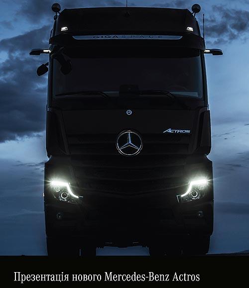 В Украине пройдет презентация самого инновационного тягача Mercedes-Benz Actros