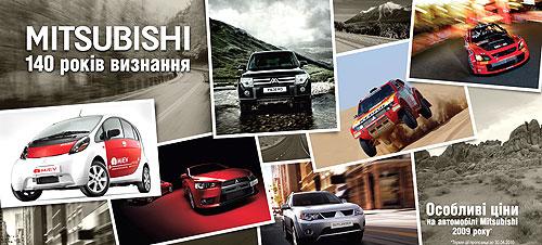 Стартовал конкурс в честь 140-летия бренда Mitsubishi - Mitsubishi