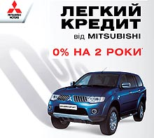 На автомобили Mitsubishi доступен легкий кредит с уникальными условиями
