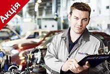 Осенью автомобилистам доступна бесплатная замена масла Mobil и проверка автомобиля