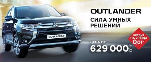 На Mitsubishi Outlander до конца апреля действует выгодное предложение - Mitsubishi