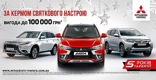 За рулем праздничного настроения: автомобили Mitsubishi доступны с выгодой до 100 000 грн.*
