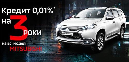 Автомобили Mitsubishi доступны в кредит со ставкой 0,01% годовых на 3 года