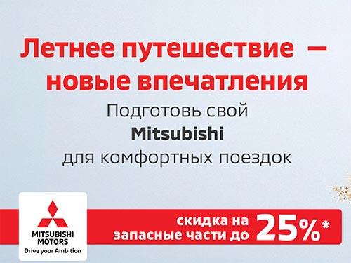 Mitsubishi запускает в Украине выгодную сервисную акцию