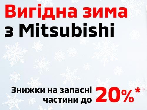 Вигодная зима с Mitsubishi: выгода до 20% на подготовку к зиме