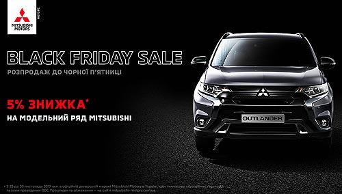В сети Mitsubishi стартует «Черная пятница»: скидки 5%!
