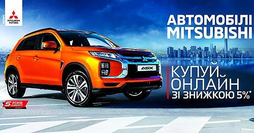 Покупай онлайн: автомобили Mitsubishi в мае доступны с 5% выгодой*