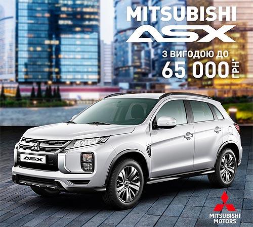 Лето с Mitsubishi: покупай ASX в июле с выгодой до 65 000 грн.*