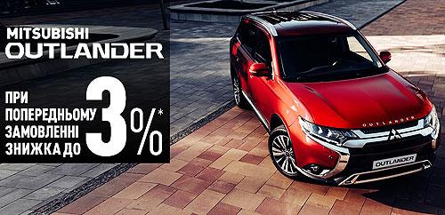 На Mitsubishi Outlander действует специальная скидка 3%