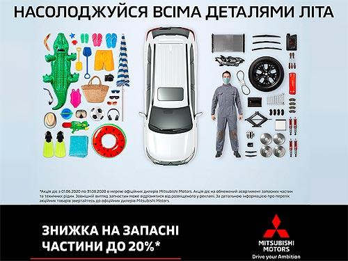 Mitsubishi запускает выгодную летнюю акцию на запчасти и аксессуары