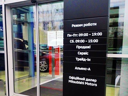 В Ивано-Франковске открылся новый официальный дилер Mitsubishi - Mitsubishi