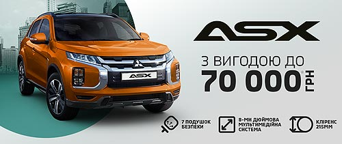 На Mitsubishi ASX действует выгода до 70 000 грн.* - Mitsubishi