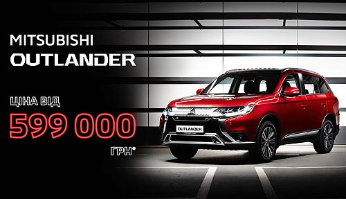 До конца июля Mitsubishi Outlander предлагается по цене от 599 000 грн.* - Mitsubishi