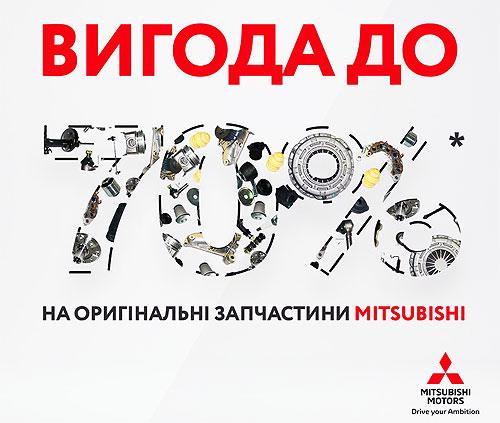 Выгода до 70%: официальные запчасти Mitsubishi доступны по ценам интернет-магазинов - Mitsubishi