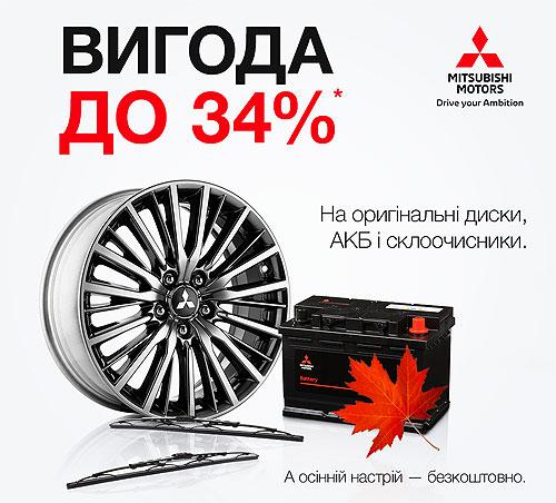 На запасные части и аксессуары Mitsubishi действуют выгодные цены до -34%