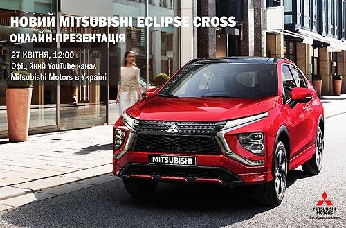 Завтра пройдет всеукраинская онлайн-презентация нового городского кроссовера Mitsubishi Eclipse Cross