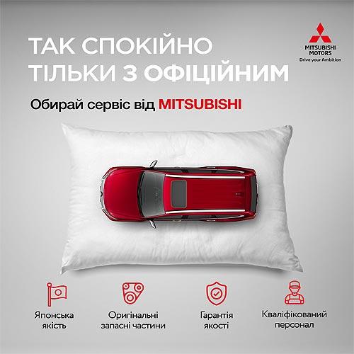 В чем преимущества официального сервиса Mitsubishi -