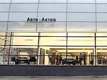 Дилер Infiniti «Авто-Актив» провел День клиента