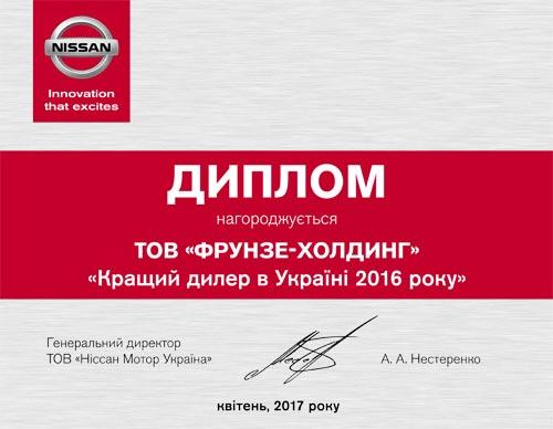 В Украине назвали лучшего дилера Nissan - Nissan