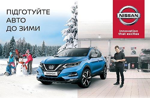Nissan предлагает выгодно подготовить автомобиль к зиме