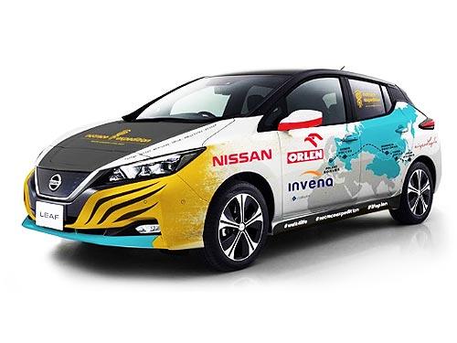 Nissan Leaf проедет из Польши до Японии