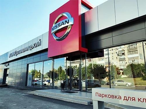 В Украине открылся новый дилерский центр Nissan