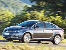 На Opel Astra действует АСТРА-номическая выгода