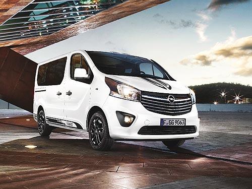 На пассажирские минивэны Opel Vivaro действует специальное предложение
