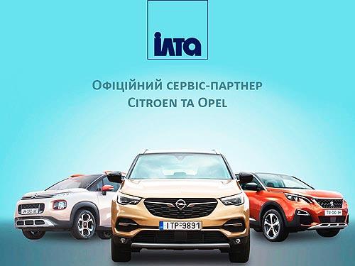 В Киеве появились две официальные сервисные станции Opel и Citroen