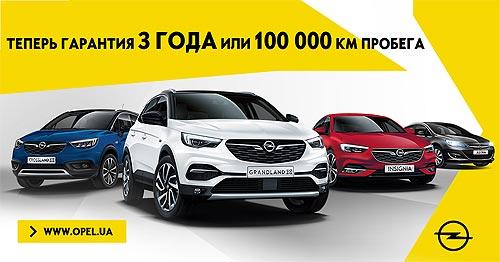 На автомобили Opel действуют новые условия гарантии