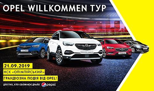 OPEL Willkommen ТУР: в Киеве пройдут тест-драйвы обновленной линейки автомобилей Opel