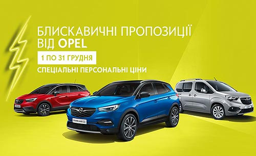 «Молниеносное предложение»: на Opel действуют выгодные цены
