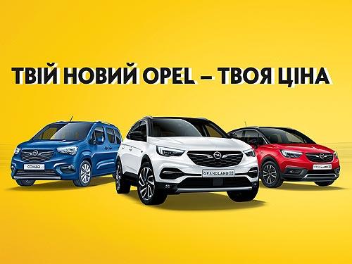 На Opel действуют специальные цены. Реальная выгода за онлайн заказ