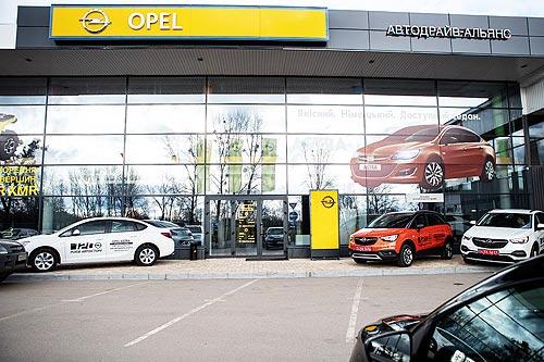 В Полтаве открылся новый дилерский центр Opel