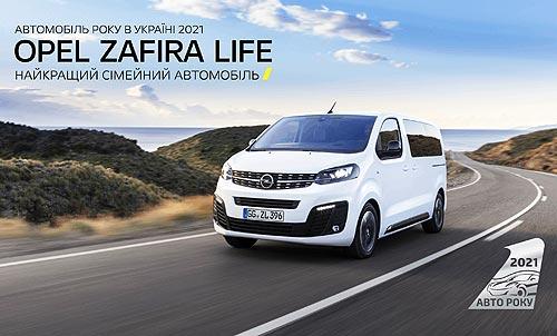 Сразу 2 модели Opel получили награды на «Автомобиль года в Украине 2021» - Opel
