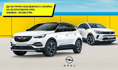 Подарок от Opel: к 30-летнему юбилею Украины – 30 кроссоверов с выгодой 30 тыс. грн.