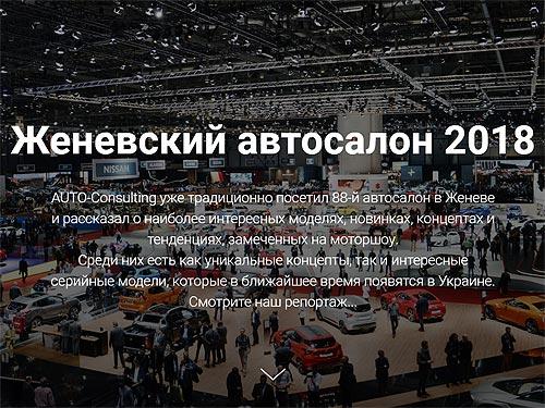 Самые яркие новинки Женевского автосалона 2018 - Женев