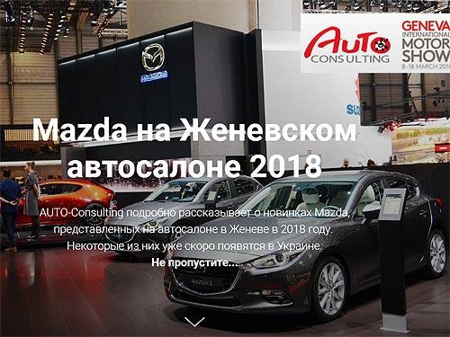 Mazda на Женевском автосалоне 2018. Все фото - Mazda