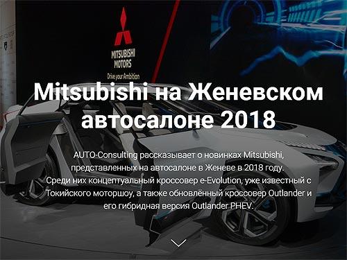 Что представила Mitsubishi на автосалоне в Женеве. Подробности со стенда - Mitsubishi
